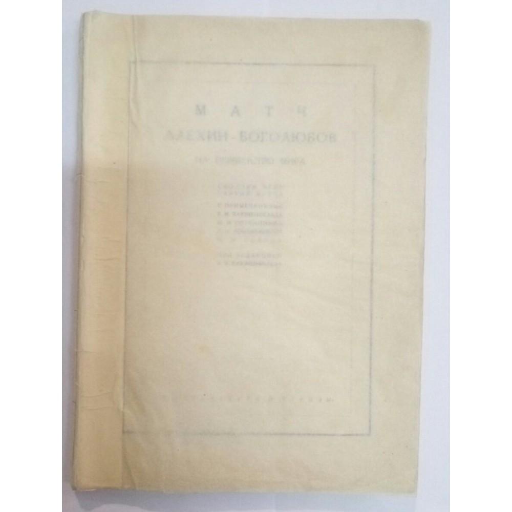 Матч Алехин-Боголюбов на первенство мира Блюменфельда Б. 1931 год