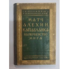 Матч Алехин-Капабланка на первенство мира Левенфиш Г., Романовский П. 1928 год