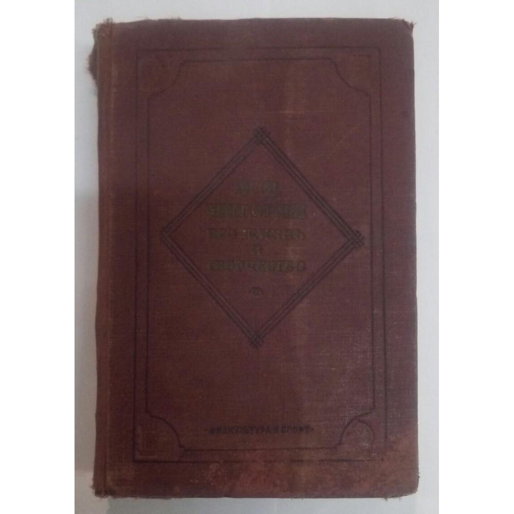 М. И. Чигорин его жизнь и творчество Греков Н. 1939 год