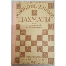 Освобожденные шахматы Тартаковер С. 1927 год