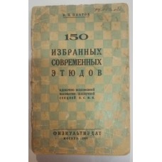 150 избранных современных этюдов Платонов В. 1925 грн