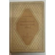 Современный шахматный этюд Гербстман А. 1937 год