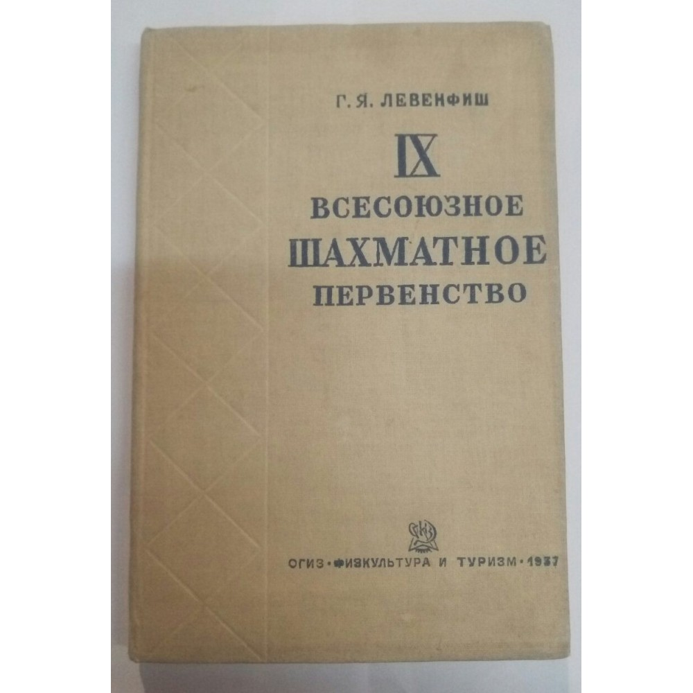 IX всесоюзное шахматное первенство Левенфиш Г. 1937 год
