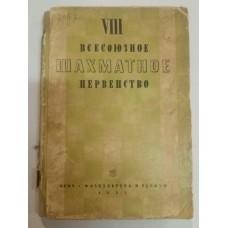 VIII всесоюзное шахматное первенство Рабинович И. 1935 год