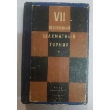VII всесоюзный шахматный турнир Вайнштейн С., Ботвинник М., Ненароков В. 1933 год
