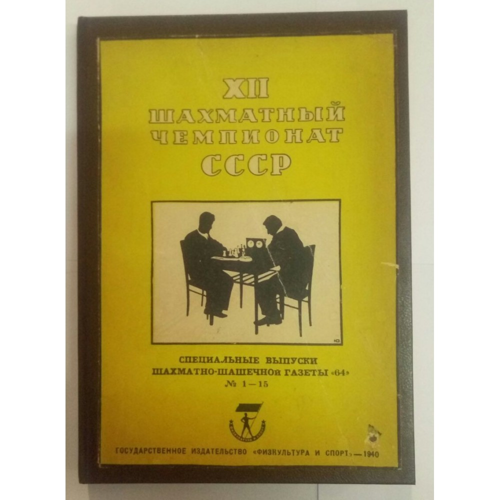 XII шахматный чемпионат СССР (в тв переплете). Герман В. 1940 год