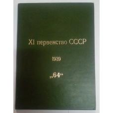 XI первенство СССР (бюллетень) Герман В. 1939 год