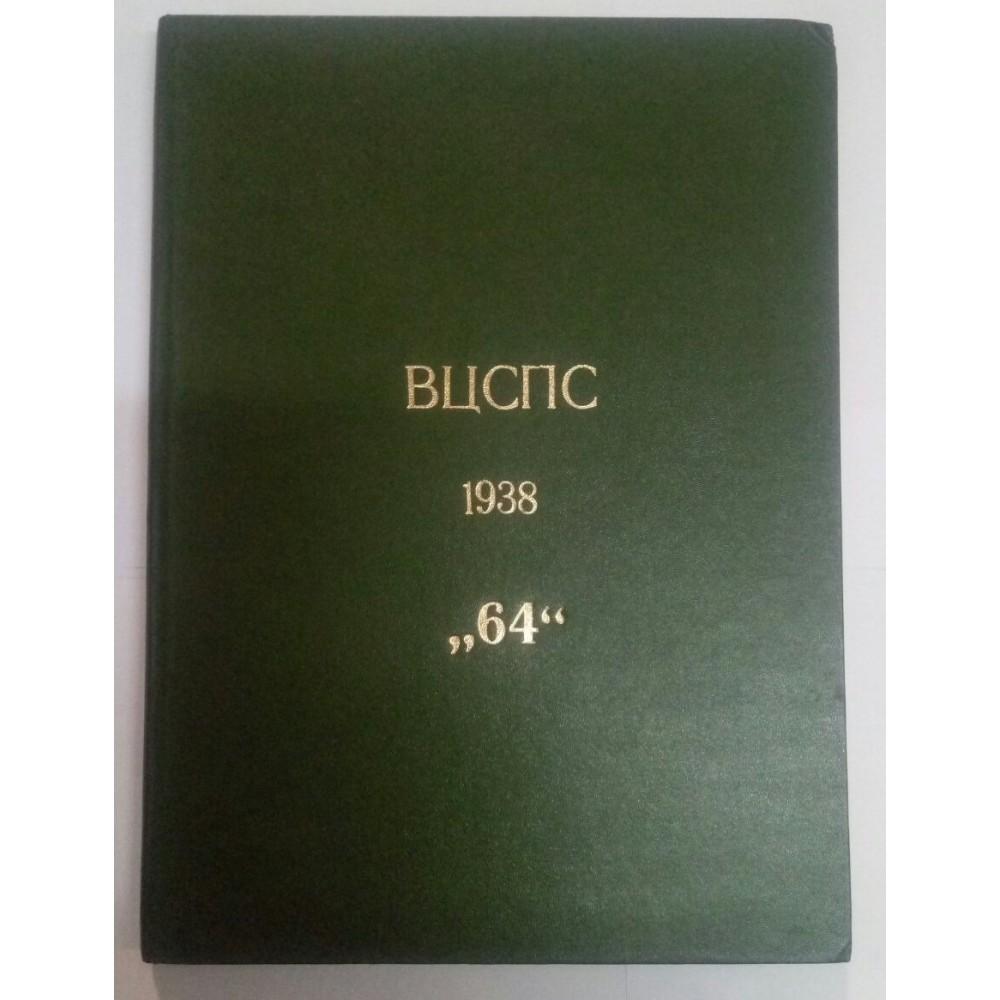 Первенство ВЦСПС (бюллетень) Редколегия 1938 год