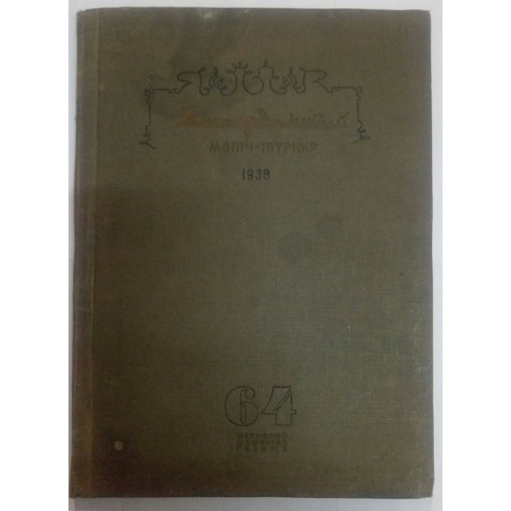 Амстердамский матч-турнир (бюллетень) Редколегия 1938 год