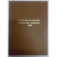 Десятый всесоюзный шахматный чемпионат СССР (бюллетень) Крыленко Н. 1937 год