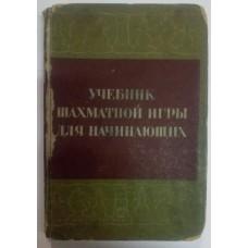 Учебник шахматной игры для начинающих Романовский П. 1937 год
