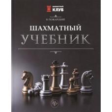Шахматный учебник. 2-е издание Пожарский В.