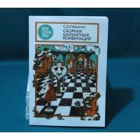 Сборник шахматных комбинаций. 2-е издание Иващенко С.
