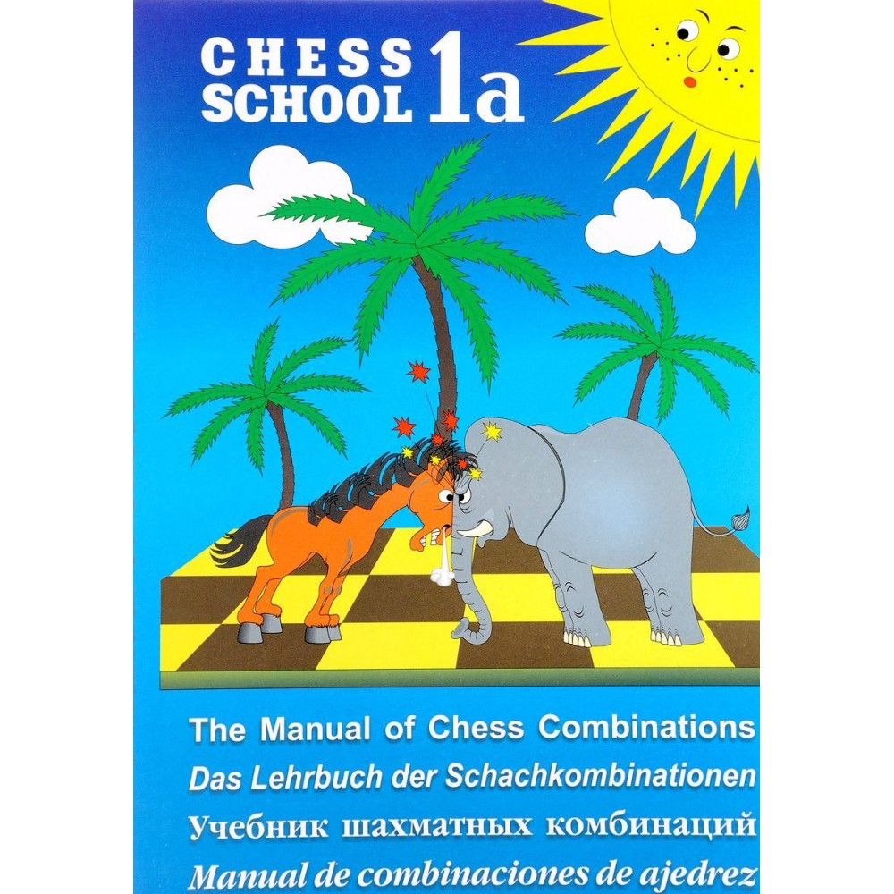 Учебник шахматных комбинаций. Том 1а. Иващенко