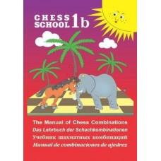Учебник шахматных комбинаций. Том 1b. Иващенко