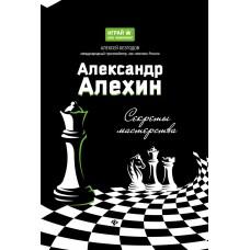 Александр Алехин: секреты мастерства