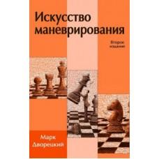 Искусство маневрирования. 2-е издание