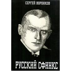Русский сфинкс. Александр Алехин