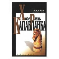 Учебник шахматной игры Капабланка Х.-Р.