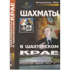 Шахматы в шахтерском крае: История шахмат в Донбассе