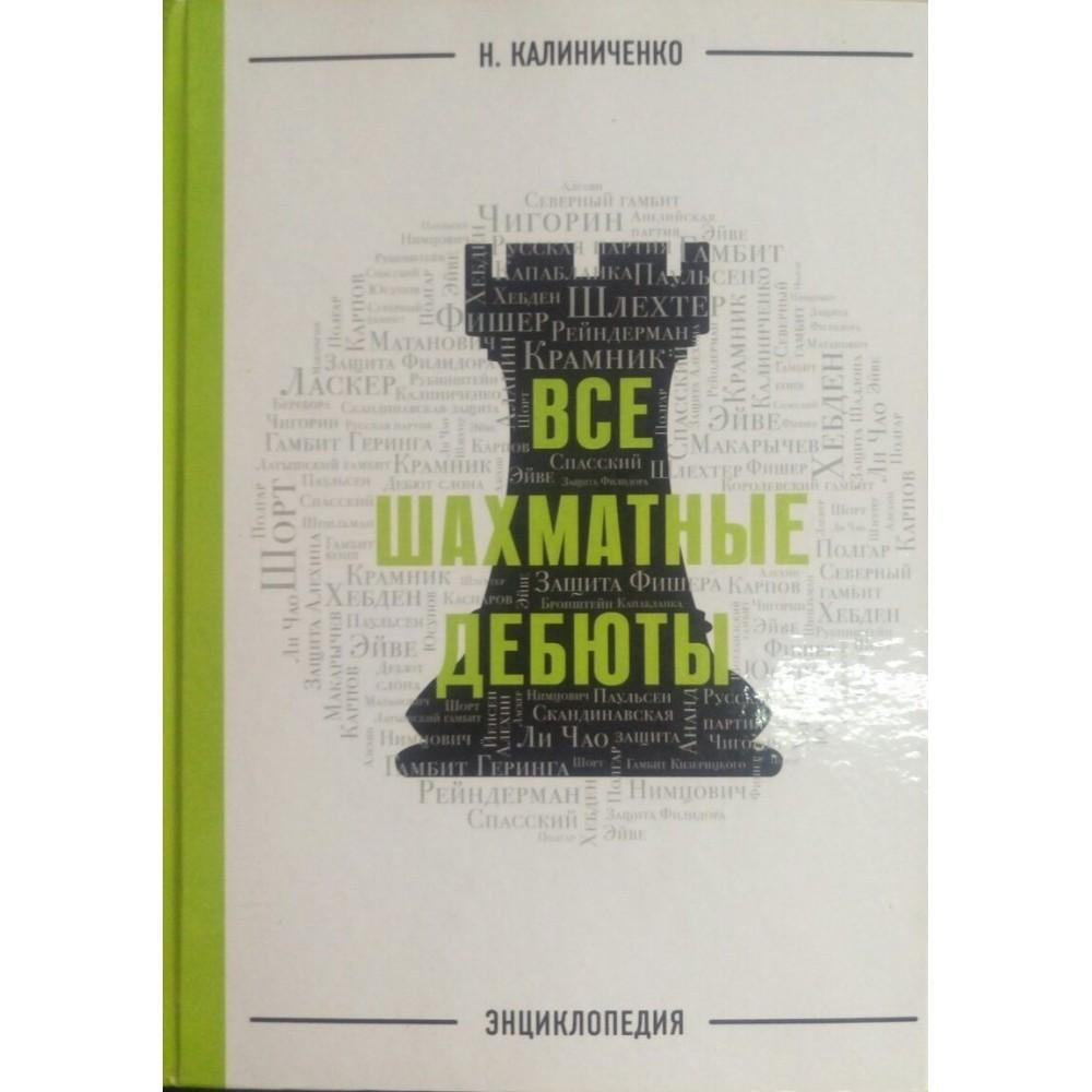 Все шахматные дебюты: энциклопедия Калиниченко