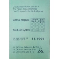 Староиндийская защита. Система Авербаха