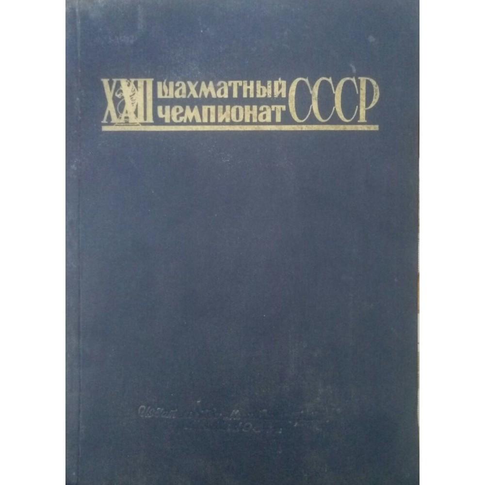 XXII шахматный чемпионат СССР (бюллетень)