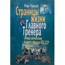 Страницы жизни Главного Тренера: личные впечатления бывшего офицера КГБ СССР