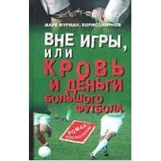 Вне игры, или кровь и деньги большого футбола