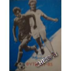 Футбол 85' справочник-календарь