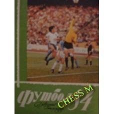 Футбол 84' справочник-календарь