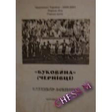 """ФК """"Буковина"""" календар-довідник"""