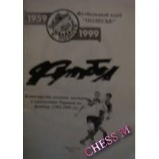 """ФК """"Полесья"""" 1959-1999 гг."""