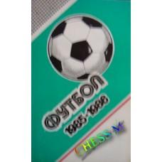 Футбол 1985-1986 гг.