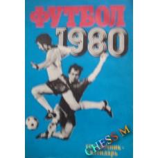 Футбол 80' справочник-календарь