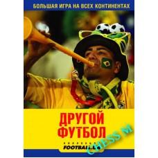 Другой футбол. Большая игра на всех континентах: публицистические очерки
