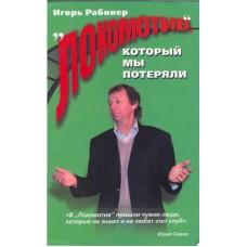 """""""Локомотив"""", который мы потеряли"""