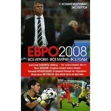 ЕВРО-2008. Все игроки, все матчи, все голы
