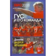 ЕВРО-2008. Гус и его команда. Дневник Андрея Аршавина