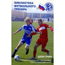 Библиотека футбольного тренера. Программа юношеских тренировок. Тренировка вратарей