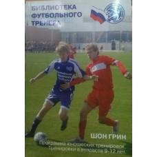 Библиотека футбольного тренера. Программа юношеских тренировок. Тренировки в возрасте 9-12 лет