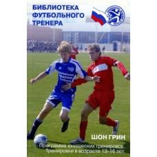 Библиотека футбольного тренера. Программа юношеских тренировок. Тренировки в возрасте 13-16 лет