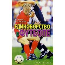 Единоборство в футболе