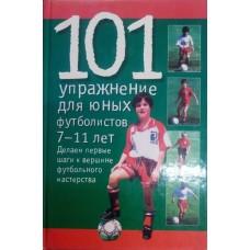 101 упражнение для юных футболистов 7-11 лет