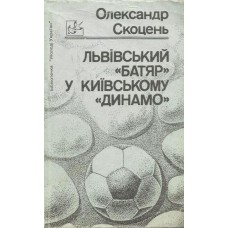 """Львівський """"батяр"""" у київському """"Динамо"""""""