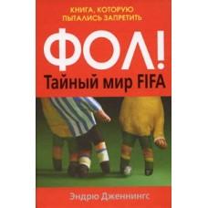 ФОЛ! Тайный мир FIFA. Книга, которую питались запретить