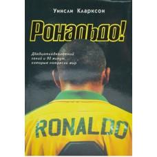 Роналдо! Двадцатиоднолетний гений и 90 минут, которые потрясли мир