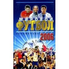 Мировой футбол 2006. Справочник