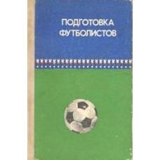 Подготовка футболистов