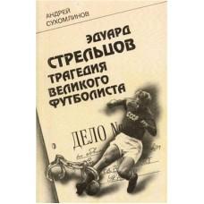 Эдуард Стрельцов. Трагедия великого футболиста